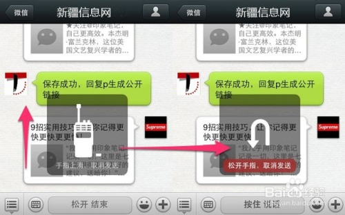 微信使用过程中有哪些技巧【有图解说】