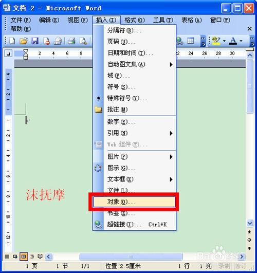 word2003教程:如何在word中插入mp3背景音乐图片