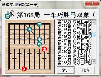 初学者如何自学中国象棋图片