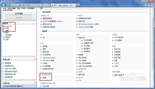 weblogic控制台部署web应用