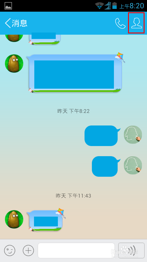 怎样在qq上聊天_如何保存手机qq聊天记录