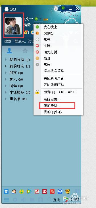 2 然后再QQ界面上,点击你的qq头像,或者是点击在线那个标志,然后再