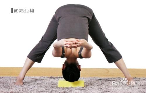 可以在提前双脚中间的位置放置瑜伽砖,以降低难度