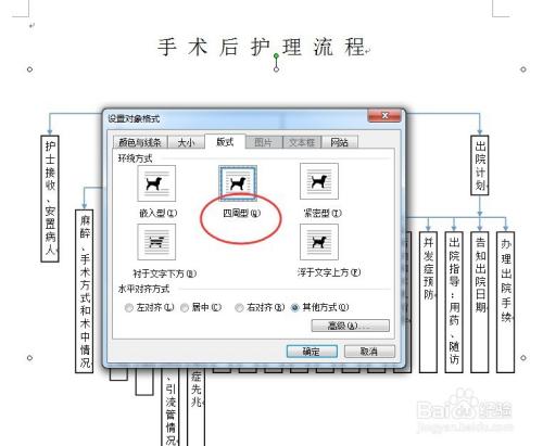 word中如何取消组合图片