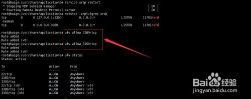 win10系统远程桌面连接uuntu14.04.3lts