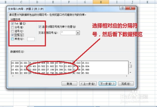 txt如何导入Excel