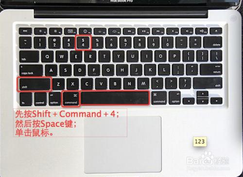 Mac电脑如何截图?