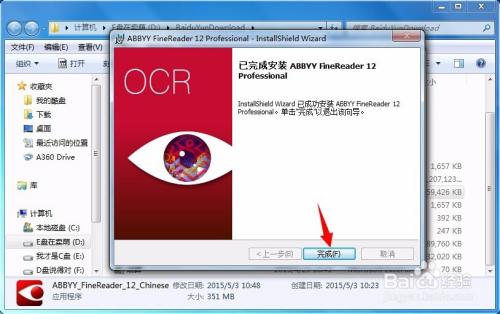 abbyy finereader 12 下载安装及破解教程