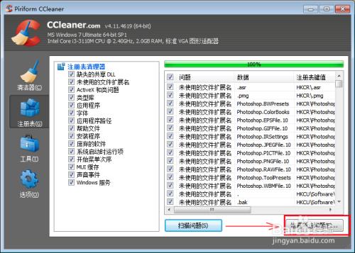 如何使用CCleaner清理电脑