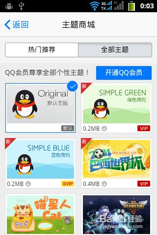 手机QQ2014主题皮肤怎么自定义