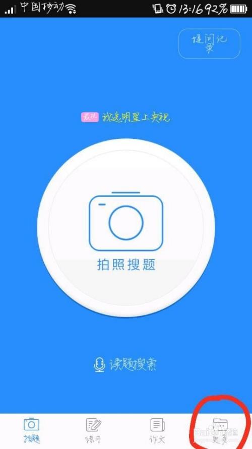 如何在作业帮app里赚取财富值图片