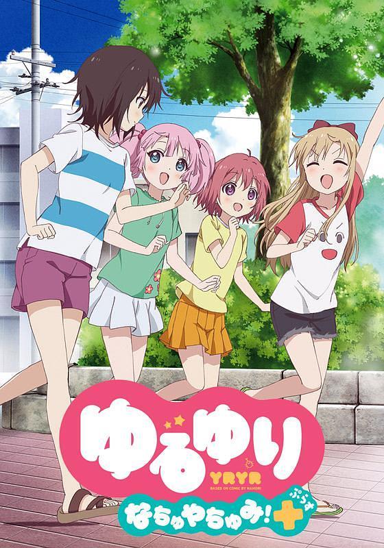 摇曳百合OVA 夏日时光!+ 高清在线观看+下载
