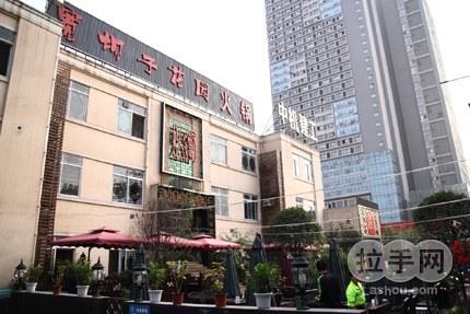 【体育中心/天河城/跑马场】宽坝子花园火锅图片