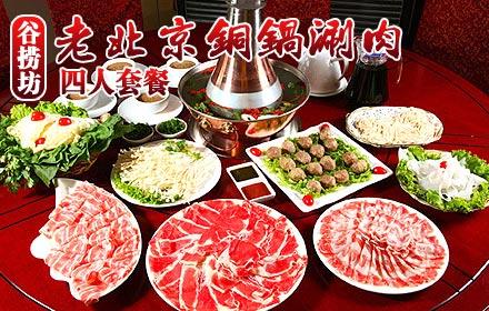 老北京涮肉坊_【体育中心/天河城/跑马场】谷捞坊老北京铜锅涮肉坊
