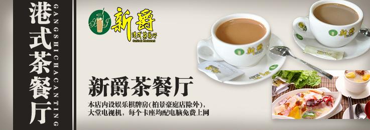 新爵茶餐厅
