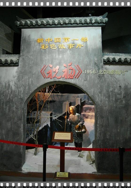 度游之十 中国电影博物馆