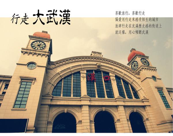 武汉共有三个火车站,建筑风格也各异图片