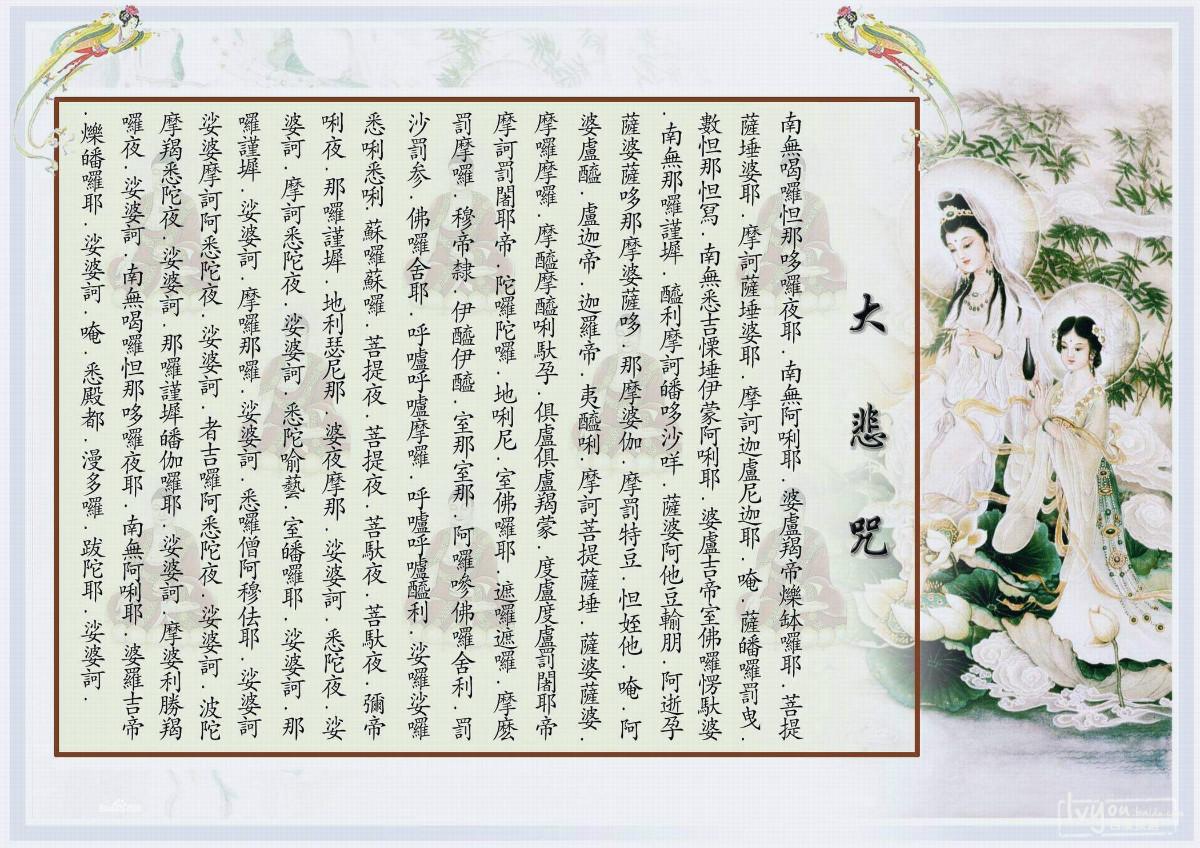 参见《大悲咒》佛教音乐版吟诵法.图片