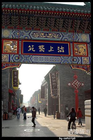 天津市 南开区古文化街80号图片