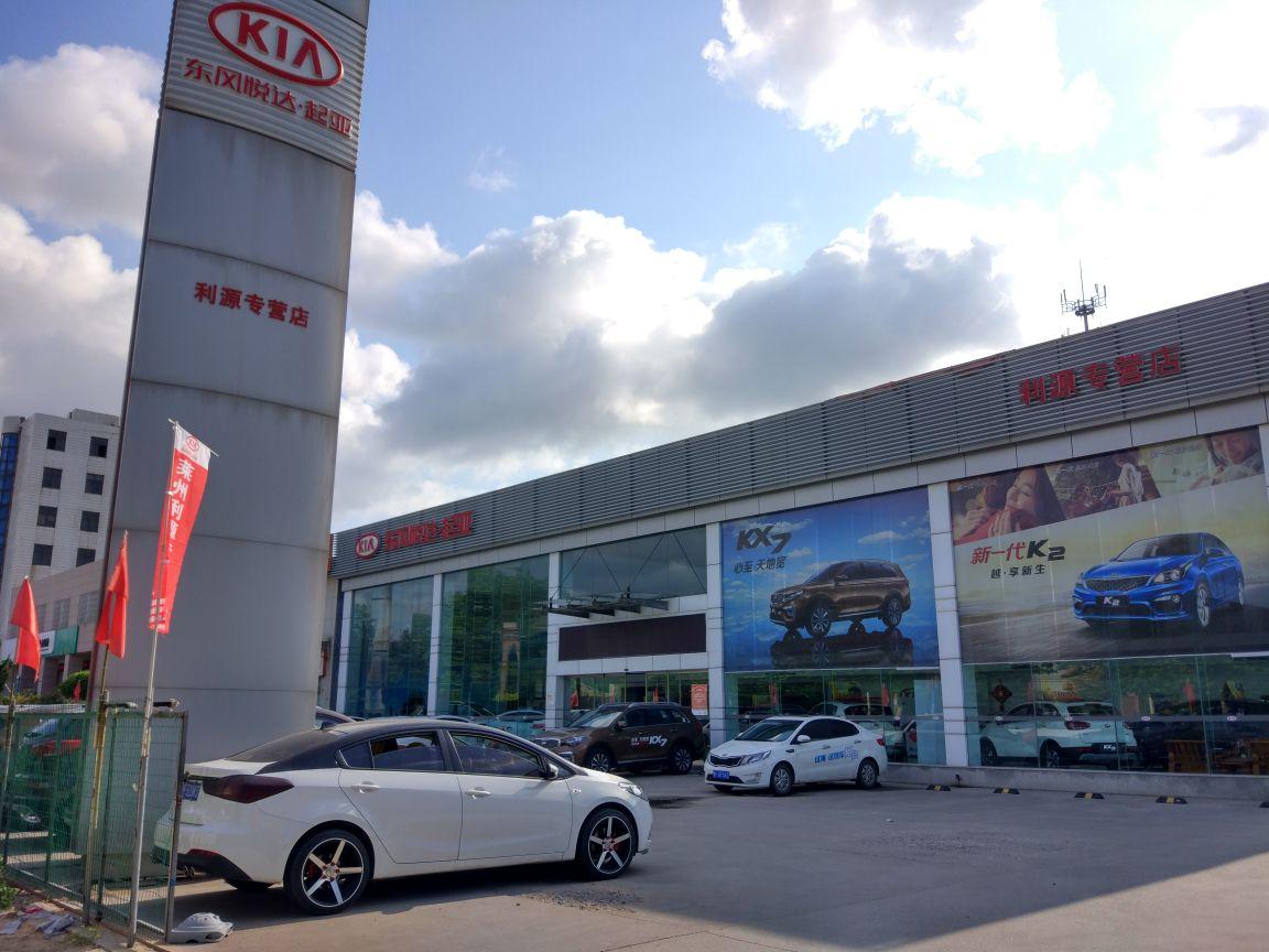 莱州市利源汽车销售有限公司