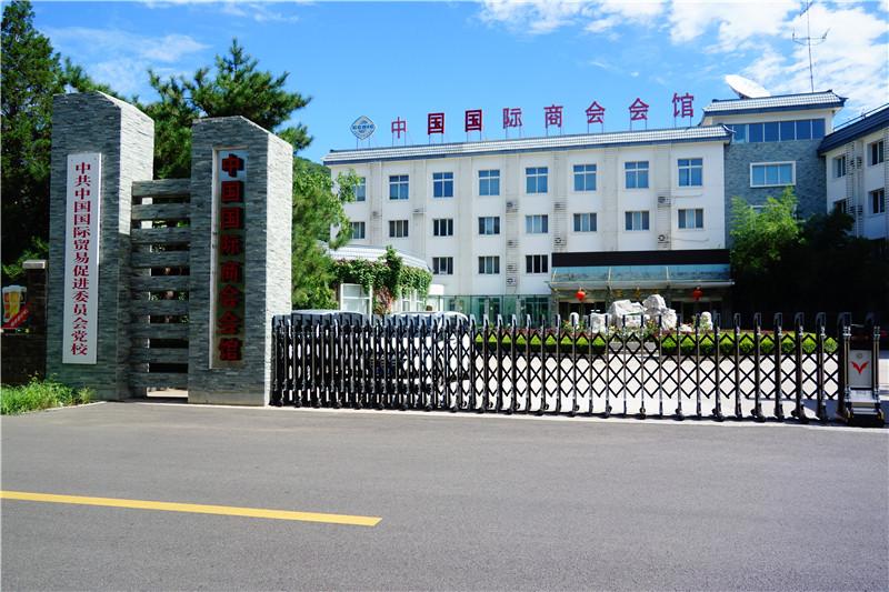 北京市怀柔区雁山路甲15号(雁栖湖北岸)