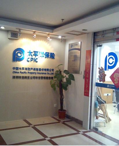 1 尽体评分(中国太平洋保险集团财富保管股份拥有限公司(苏州新区顶公司)怎么样)