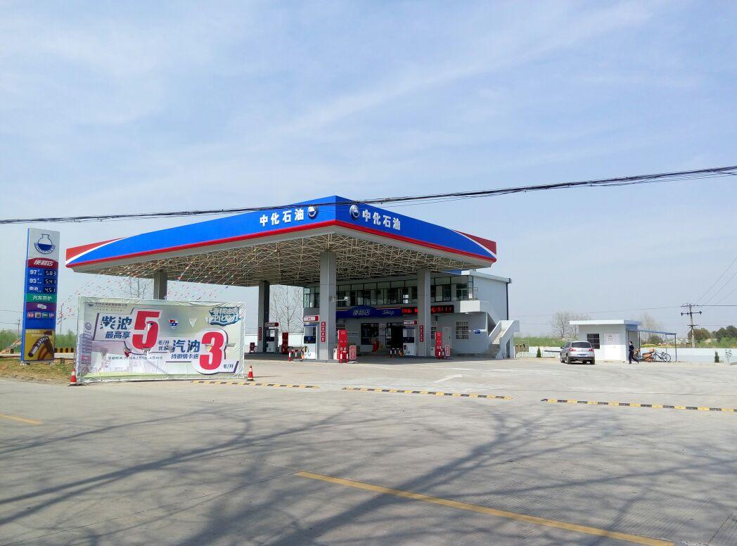 中化石油_中化石油(王塘加油站)