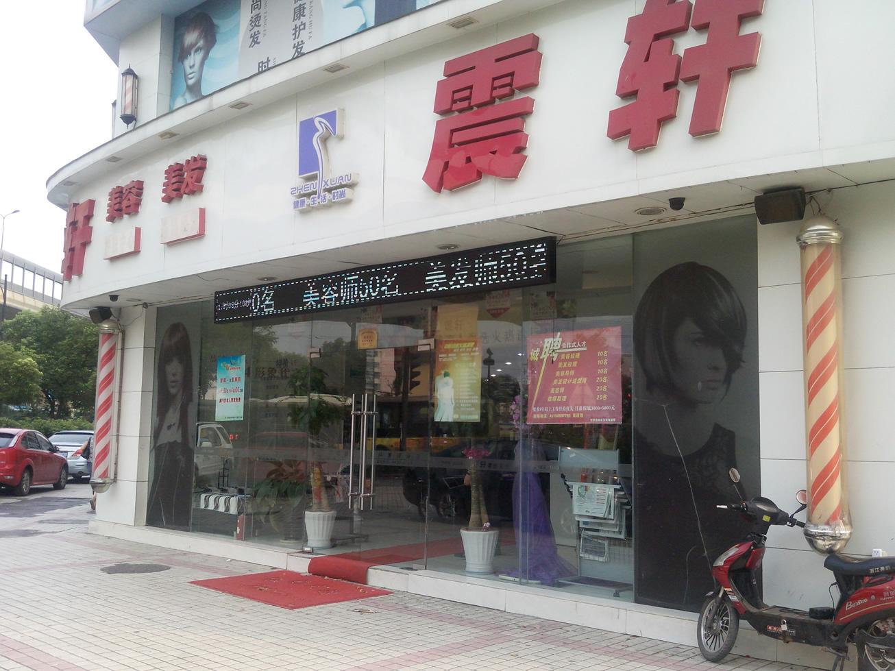 震轩美容美发(上塘路店)图片