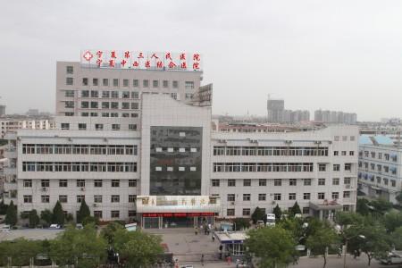 银川第一人民医院_环境: 服务:0 人均消费:0 商户描述:  宁夏第三人民医院原隶属于银川