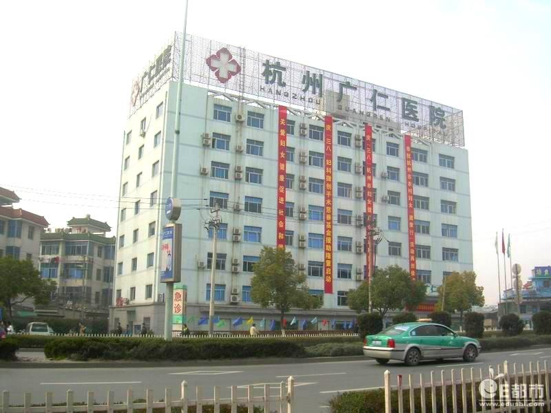 淄川人流医院 杭州广仁医院 新塘路327号 杭州e都市