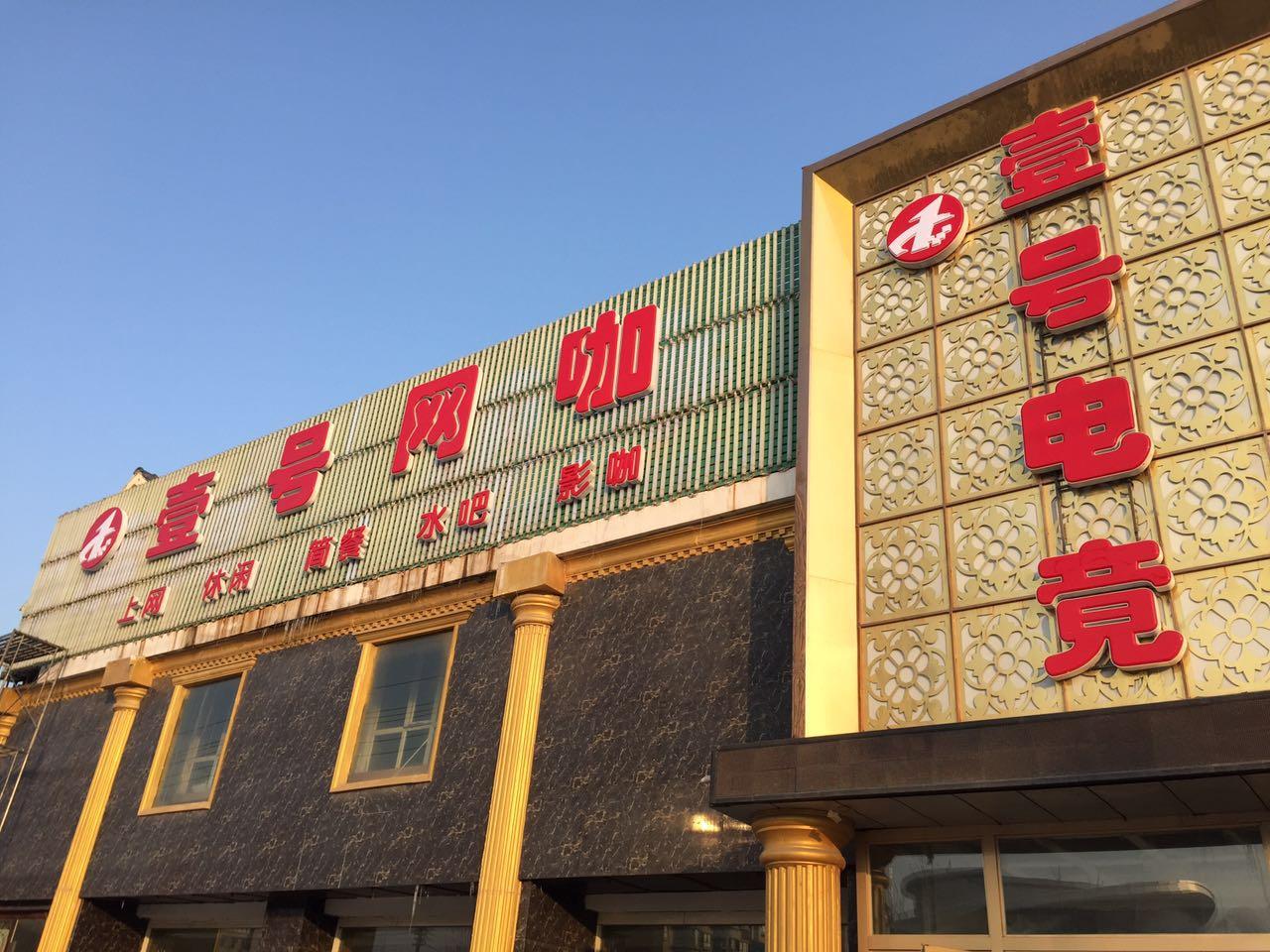 昌吉市 >> 生活服务   标签: 网吧休闲娱乐 壹号电竞网咖共多少人浏览