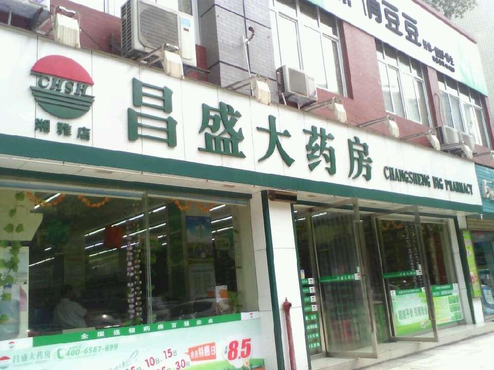 昌盛大药房(湘雅店)