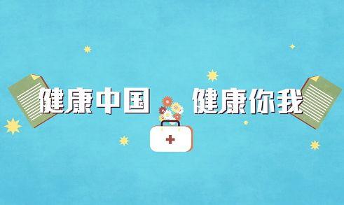 健康上海在行动