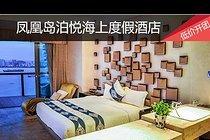 三亚凤凰岛泊悦海上度假酒店
