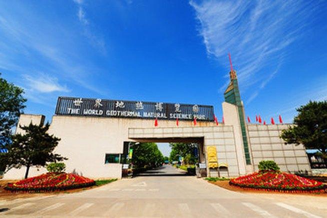 北京南宫民族温泉养生园(标准双床+套票) - 大图