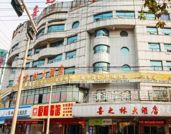 湘潭泗神庙喜之林商务酒店图片