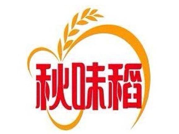 秋味稻粥店(云岗店)图片
