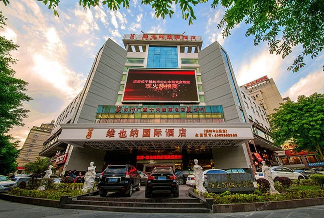 维也纳国际酒店(桂林中山路店)图片