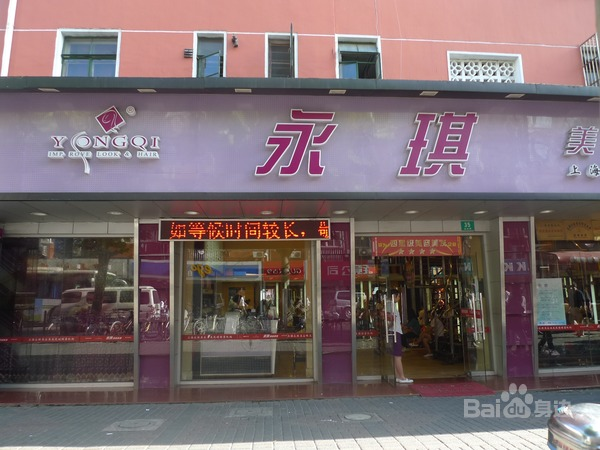 上海永琪美容美发(天钥桥路店)图片图片