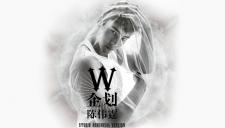 陈伟霆InsideMe巡演序幕曲《W企划》MV预告曝光