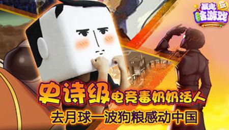 【暴走玩啥游戏】史诗级电竞毒奶奶活人