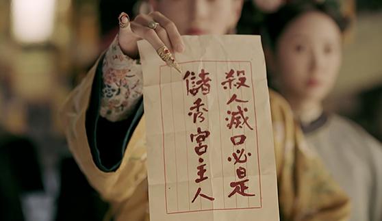 第18集精彩看点:真相大白高贵妃遭软禁