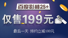 百度影棒2S+网络首发 预约立减100仅售199元