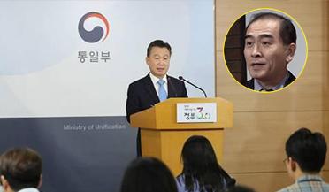 朝鲜驻英外交官携妻儿叛逃至韩国