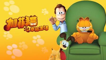 加菲猫的幸福生活 第1部