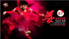 《冲世列将》之急先锋:足球悍将—姜宁