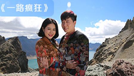 刘亮&白鸽-一路疯狂 电影《疯狂旅程》插曲