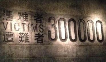 南京大屠杀81周年