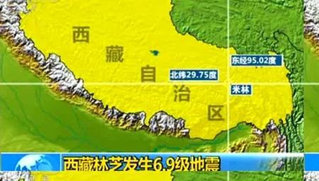 西藏林芝发生6.9级地震