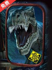 侏罗纪公园 3D